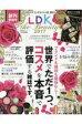 LDK the Beauty LDKからテストするコスメ誌、誕生!! 2017 /晋遊舎