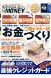 MONOQLO the MONEY   /晋遊舎