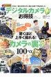 デジタルカメラお得技ベストセレクション   /晋遊舎