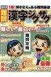 難問漢字ジグザグフレンズ  Vol.6 /晋遊舎