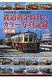 鉄道黄金時代のカラー写真記録  関西編 /フォト・パブリッシング/J.WALLY HIGGINS
