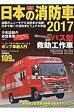 日本の消防車  2017 /イカロス出版
