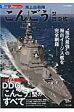 海上自衛隊「こんごう」型護衛艦   /イカロス出版