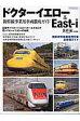ドクタ-イエロ-&イ-ストアイ 新幹線事業用車両徹底ガイド  /イカロス出版