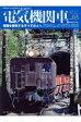 電気機関車EX 電機を探究するすべての人へ Vol.03(2017 Spr /イカロス出版