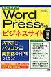 カンタン!WordPressでつくるビジネスサイト スマホ・パソコン両対応のHPをつくろう!  増補改訂版/ソシム/遠藤裕司