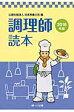調理師読本  2016年版 /第一出版(千代田区)/日本栄養士会