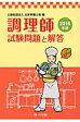 調理師試験問題と解答  2016年版 /第一出版(千代田区)/日本栄養士会