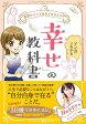マンガでわかる「幸せ」の教科書 仮面かぶって生きてませんか?  /大和出版(文京区)/Happy