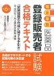 医薬品登録販売者試験合格テキスト 完全攻略  第6版/中央法規出版/藤澤節子