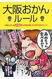 大阪おかんル-ル 大阪おかん世界最強!の伝説を楽しむための48のル-