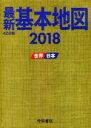 最新基本地図 世界・日本 2018 42訂版/帝国書院/帝国書院 帝国書院 9784807163946