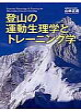 登山の運動生理学とトレ-ニング学   /東京新聞出版部/山本正嘉
