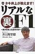 リアルな裏F1 タキ井上が教えます!  /東邦出版/井上隆智穂