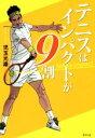 テニスはインパクトが9割 /東邦出版/児玉光雄(心理評論家) 東邦出版 9784809415319