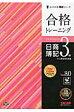 合格トレ-ニング日商簿記3級   Ver.8.0/TAC/TAC株式会社