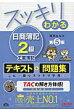 スッキリわかる日商簿記2級  工業簿記 第5版/TAC/滝澤ななみ