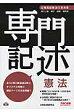 専門記述憲法 公務員試験論文答案集  /TAC/TAC株式会社