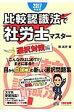 比較認識法で社労士マスタ-選択対策編  2017年度版 /TAC/岡武史