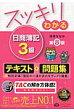 スッキリわかる日商簿記3級   第8版/TAC/滝澤ななみ