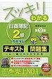 スッキリわかる日商簿記2級商業簿記   第9版/TAC/滝澤ななみ