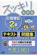 スッキリわかる日商簿記2級  工業簿記 第6版/TAC/滝澤ななみ