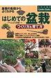 はじめての盆栽つくり方&育て方 基礎の基礎からよくわかる  /ナツメ社/山田香織