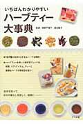 いちばんわかりやすいハ-ブティ-大事典 157種の働き・味・香り・利用法  /ナツメ社/榊田千佳子