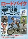 ロードバイクを自在に操るための知識・技術・トレーニング /ナツメ社/浅田顕 ナツメ社 9784816363467