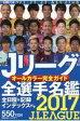 Jリーグ全選手名鑑  2017 /日刊スポ-ツ出版社