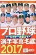 プロ野球選手写真名鑑 オールカラー完全ガイド 2017 /日刊スポ-ツ出版社
