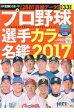 プロ野球選手カラー名鑑 保存版 2017 /日刊スポ-ツ出版社