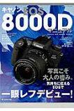 キヤノンEOS 8000Dマニュアル 写真こそ大人の嗜み。気持ちに応えるEOSで一眼レフ