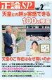 正論SP  Vol.2 /産業経済新聞社