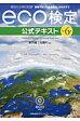 eco検定公式テキスト 環境社会検定試験  改訂6版/日本能率協会マネジメントセンタ-/東京商工会議所