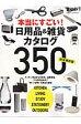 本当にすごい!日用品&雑貨カタログ350 完全保存版  /日経BP社