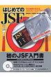 はじめてのJSF Web開発を変えるJavaフレ-ムワ-クのすべて