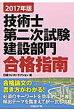 技術士第二次試験建設部門合格指南  2017年版 /日経BP社/堀与志男