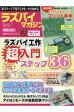 ラズパイマガジン 36ステップで電子工作を一から始める 2017年4月号 /日経BP社