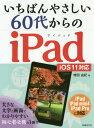 いちばんやさしい60代からのiPad iOS11対応 /日経BP社/増田由紀 日経BP社 9784822253400