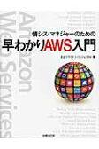 情シス・マネジャ-のための早わかりAWS入門   /日経BP社/日立クラウドエバンジェリスト