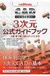 CAD利用技術者試験3次元公式ガイドブック  平成29年度版 /日経BP社/コンピュータ教育振興協会