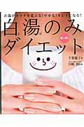 朝1杯!!白湯のみダイエット 朝、お湯を飲むだけ。  /角川マガジンズ/千葉麗子