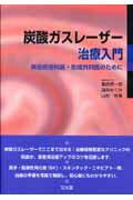 炭酸ガスレ-ザ-治療入門 美容皮膚科医・形成外科医のために  /文光堂/葛西健一郎