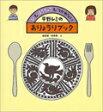 平野レミのおりょうりブック ひもほうちょうもつかわない  /福音館書店/平野レミ