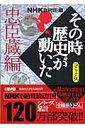 NHKその時歴史が動いた コミック版 忠臣蔵編 /ホ-ム社(千代田区)/日本放送協会