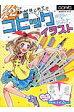 12色でスタ-ト!はじめてのコピックイラスト copic公式ガイドブック  /マ-ル社/ばびりぃ
