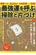 最強運を呼ぶ「掃除と片づけ」 斎藤一人さんDaiGoさん小林正観さんが伝授!  /マキノ出版