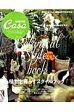 植物と暮らすスタイルブック   /マガジンハウス