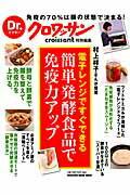 電子レンジですぐできる簡単発酵食品で免疫力アップ 村上祥子さんが提案